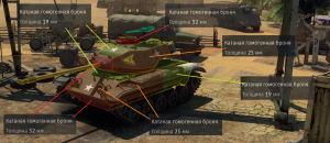 M41A1 броня.png