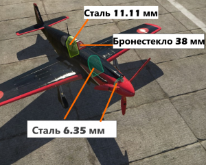 P-51A броня.png