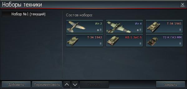 ранги техники в war thunder