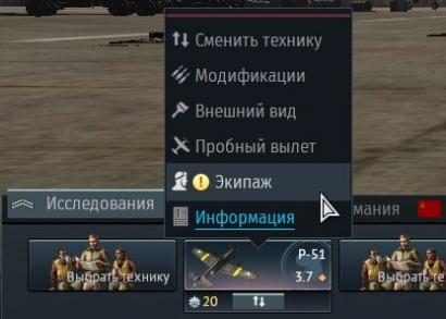 war thunder сколько нужно орлов на изучение экипажа